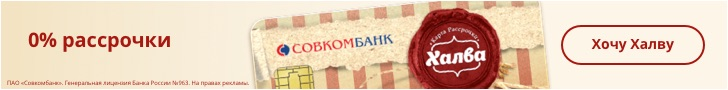 ТОП 15: Кредитные карты онлайн-заявка через Интернет